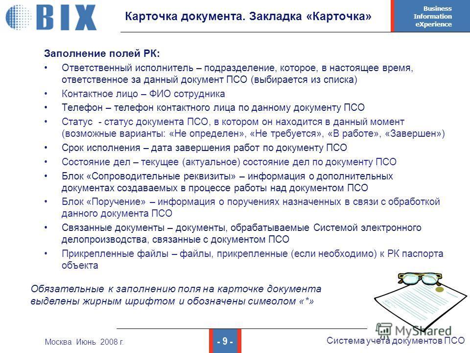Business Information eXperience - 9 - Система учета документов ПСО Москва Июнь 2008 г. Карточка документа. Закладка «Карточка» Заполнение полей РК: Ответственный исполнитель – подразделение, которое, в настоящее время, ответственное за данный докумен
