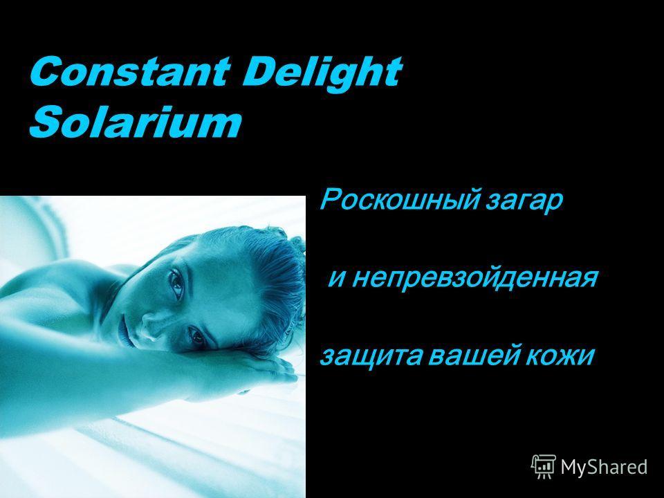 Constant Delight Solarium Роскошный загар и непревзойденная защита вашей кожи