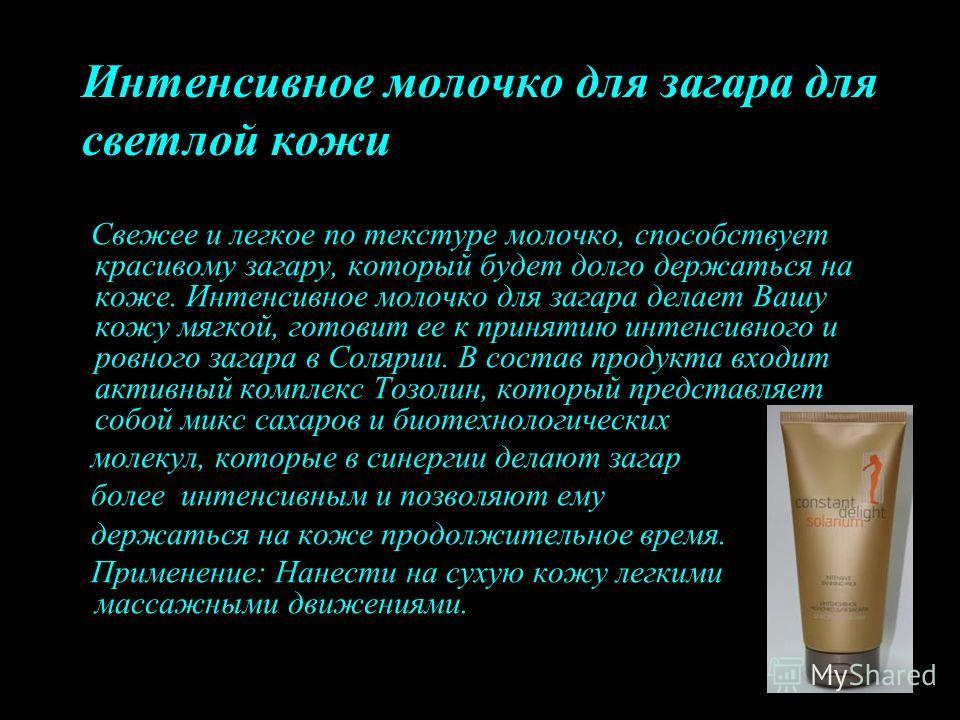 Интенсивное молочко для загара для светлой кожи Свежее и легкое по текстуре молочко, способствует красивому загару, который будет долго держаться на коже. Интенсивное молочко для загара делает Вашу кожу мягкой, готовит ее к принятию интенсивного и ро