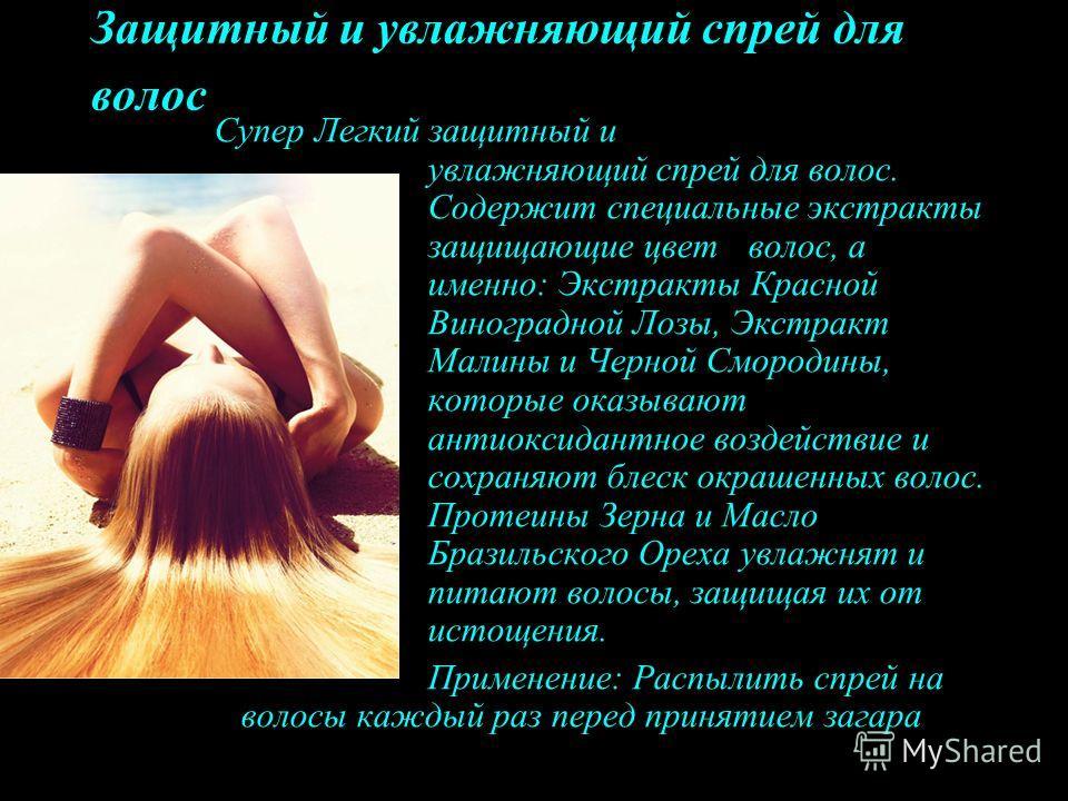 Защитный и увлажняющий спрей для волос Супер Легкий защитный и увлажняющий спрей для волос. Содержит специальные экстракты защищающие цвет волос, а именно: Экстракты Красной Виноградной Лозы, Экстракт Малины и Черной Смородины, которые оказывают анти