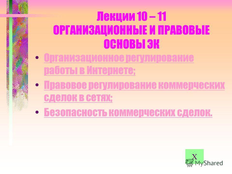 Лекции 10 – 11 ОРГАНИЗАЦИОННЫЕ И ПРАВОВЫЕ ОСНОВЫ ЭК Организационное регулирование работы в Интернете;Организационное регулирование работы в Интернете; Правовое регулирование коммерческих сделок в сетях;Правовое регулирование коммерческих сделок в сет
