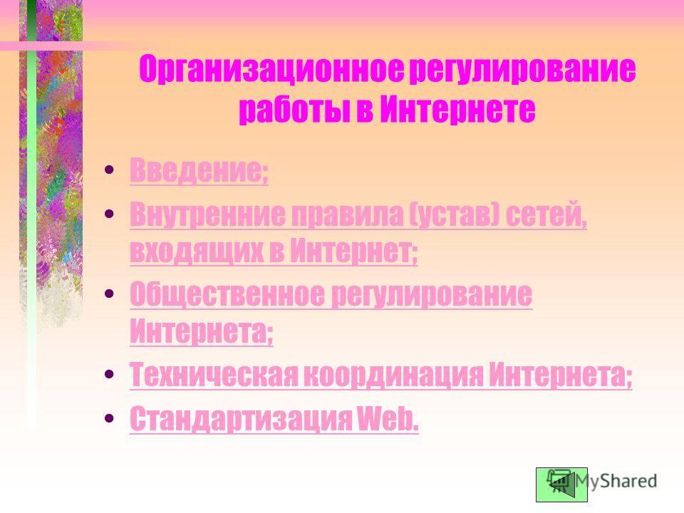Организационное регулирование работы в Интернете Введение; Внутренние правила (устав) сетей, входящих в Интернет;Внутренние правила (устав) сетей, входящих в Интернет; Общественное регулирование Интернета;Общественное регулирование Интернета; Техниче
