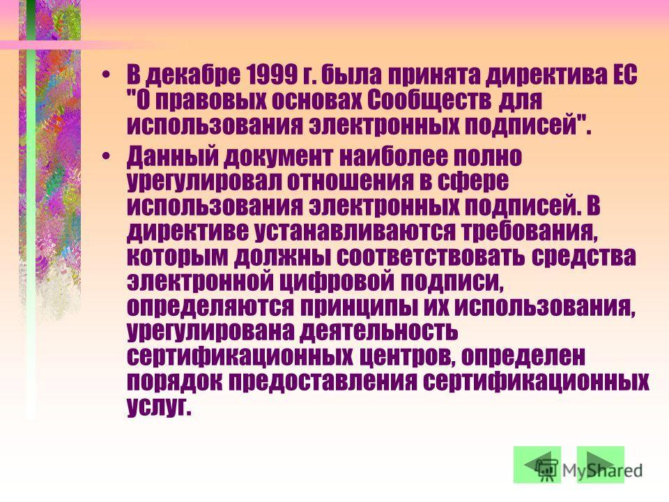 В декабре 1999 г. была принята директива ЕС