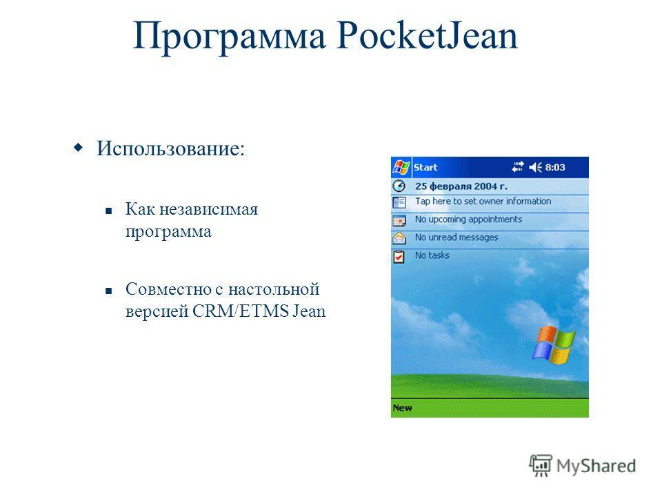 Программа PocketJean Использование: Как независимая программа Совместно с настольной версией CRM/ETMS Jean