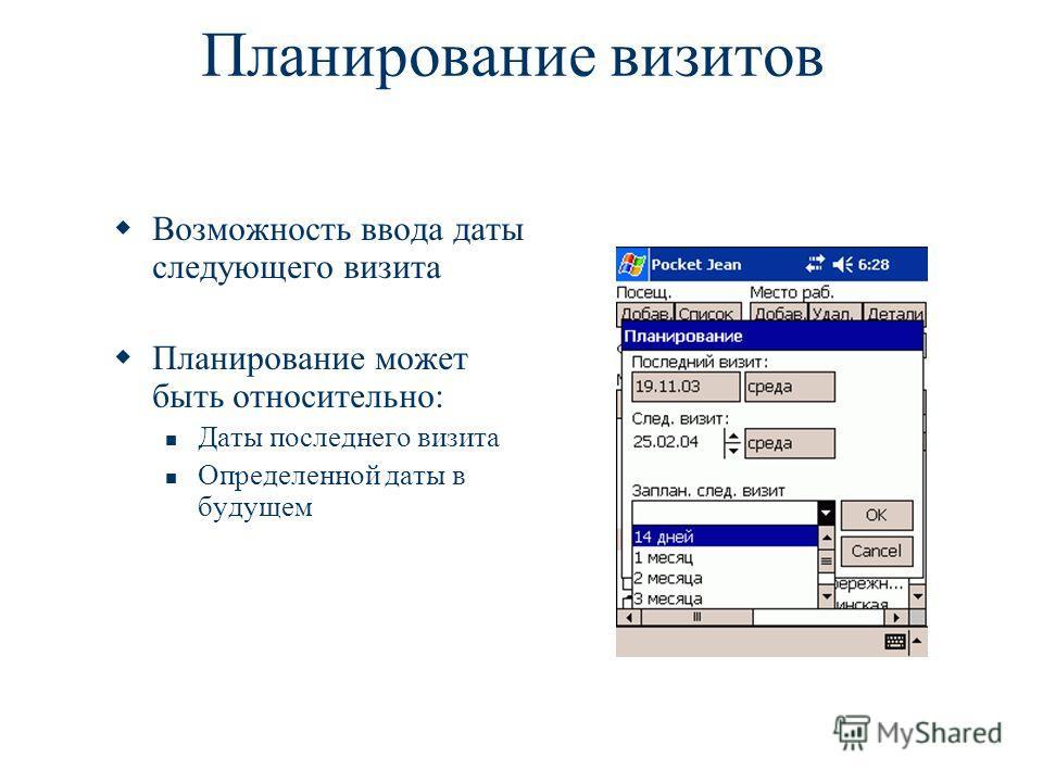 Планирование визитов Возможность ввода даты следующего визита Планирование может быть относительно: Даты последнего визита Определенной даты в будущем