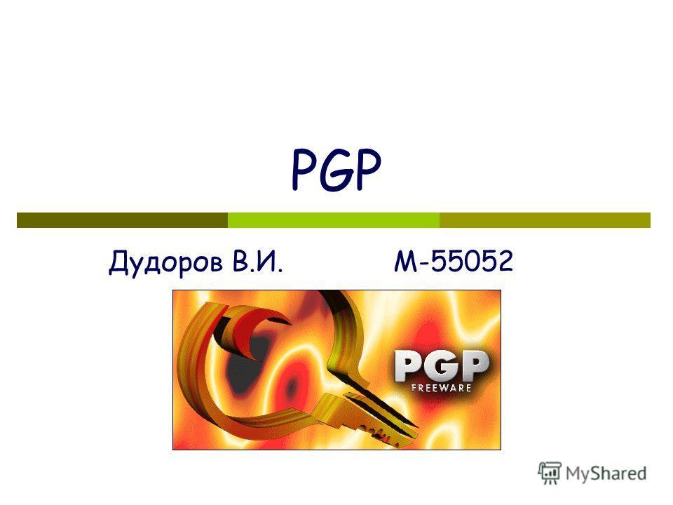 PGP Дудоров В.И. М-55052