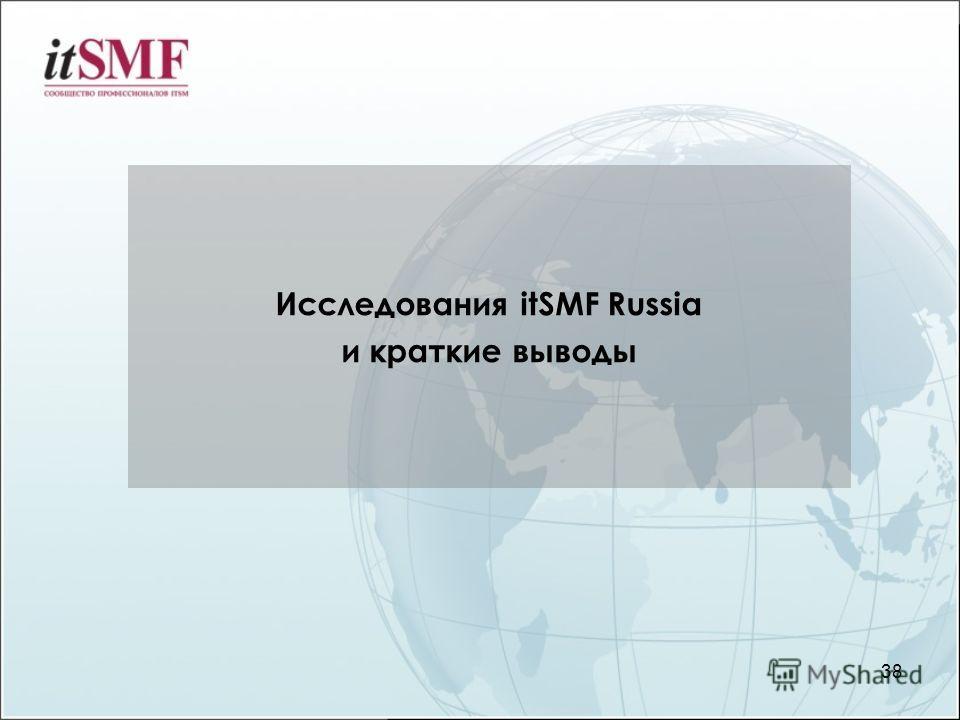 38 Исследования itSMF Russia и краткие выводы