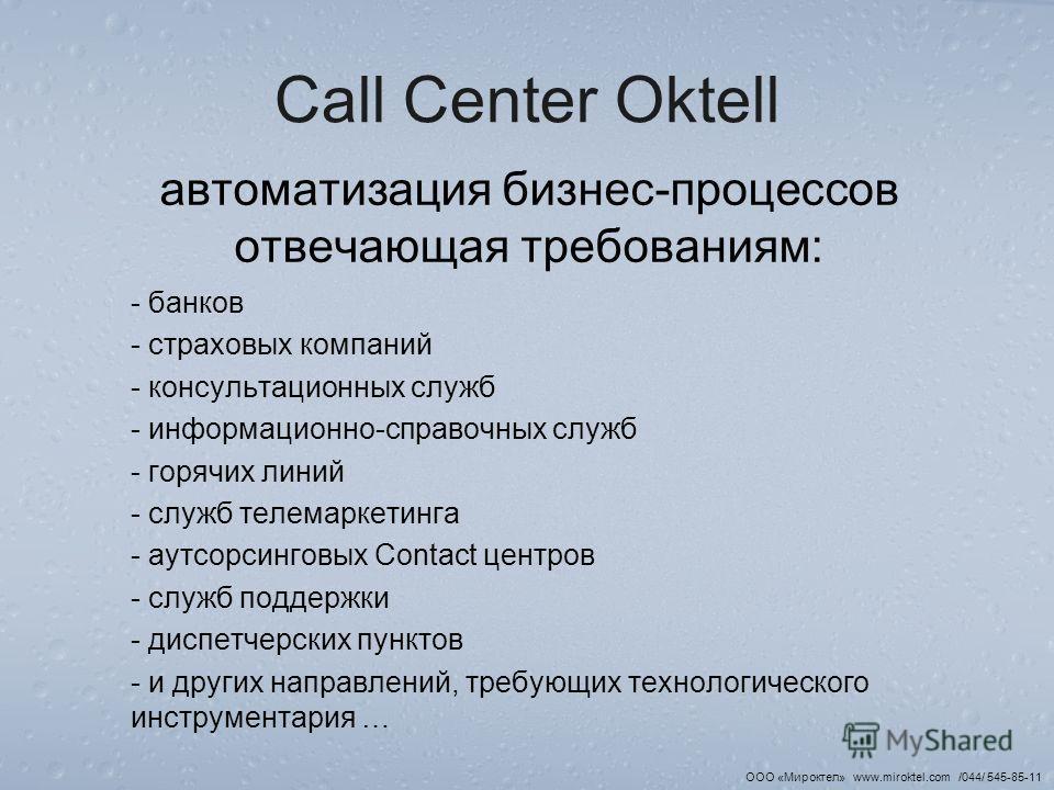 Call Center Oktell автоматизация бизнес-процессов отвечающая требованиям: - банков - страховых компаний - консультационных служб - информационно-справочных служб - горячих линий - служб телемаркетинга - аутсорсинговых Contact центров - служб поддержк