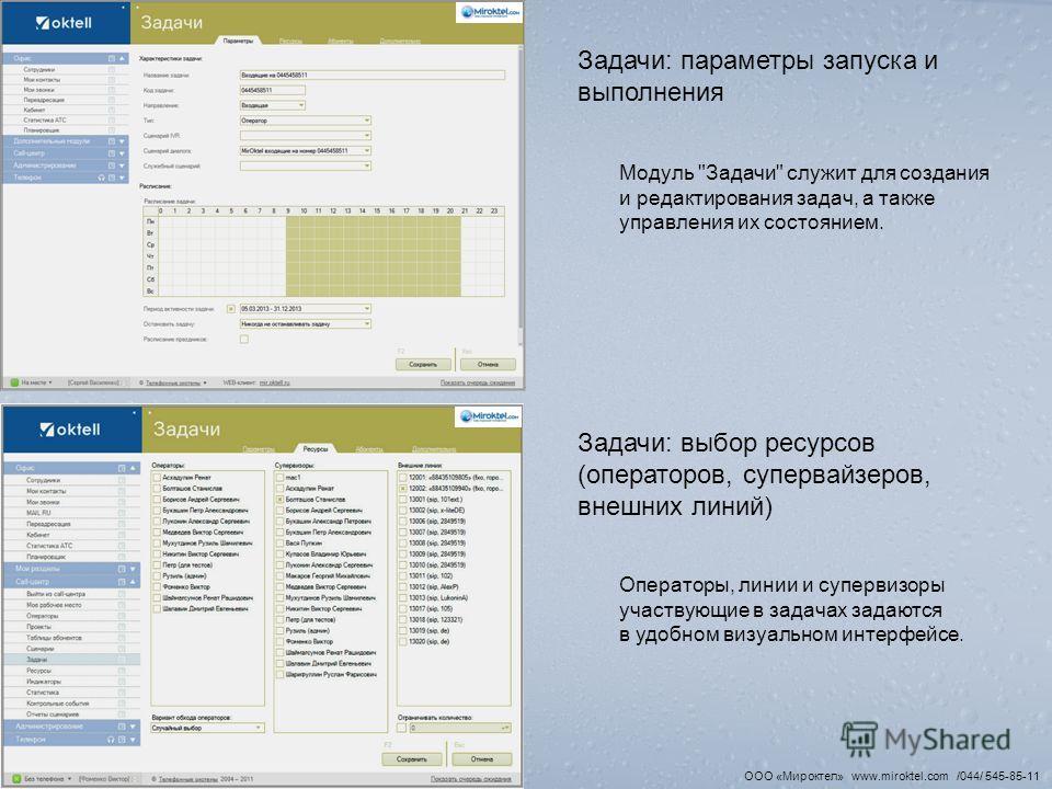 Задачи: параметры запуска и выполнения Задачи: выбор ресурсов (операторов, супервайзеров, внешних линий) Модуль
