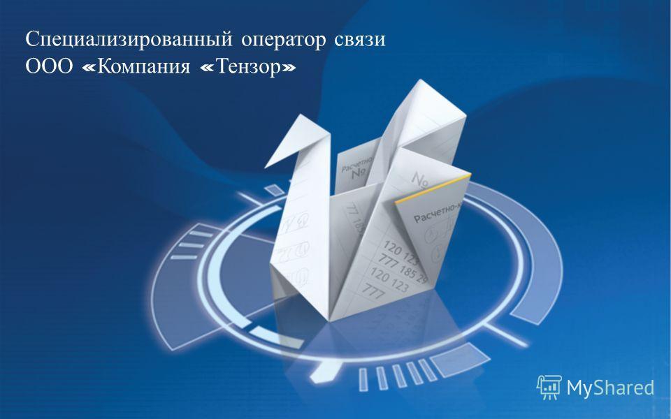 Специализированный оператор связи ООО « Компания « Тензор »