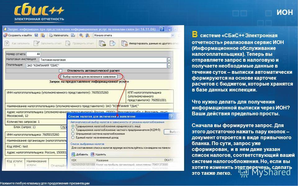 В системе «СБиС++ Электронная отчетность» реализован сервис ИОН (Информационное обслуживание налогоплательщика). Теперь вы отправляете запрос в налоговую и получаете необходимые данные в течение суток – выписки автоматически формируются на основе кар