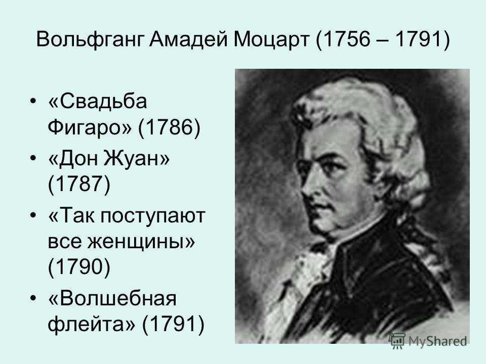 Вольфганг Амадей Моцарт (1756 – 1791) «Свадьба Фигаро» (1786) «Дон Жуан» (1787) «Так поступают все женщины» (1790) «Волшебная флейта» (1791)