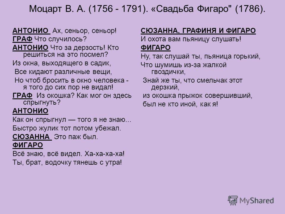 Моцарт В. А. (1756 - 1791). «Свадьба Фигаро