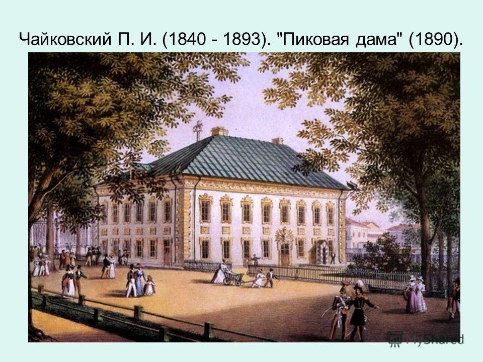 Чайковский П. И. (1840 - 1893). Пиковая дама (1890).