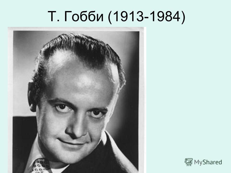 Т. Гобби (1913-1984)