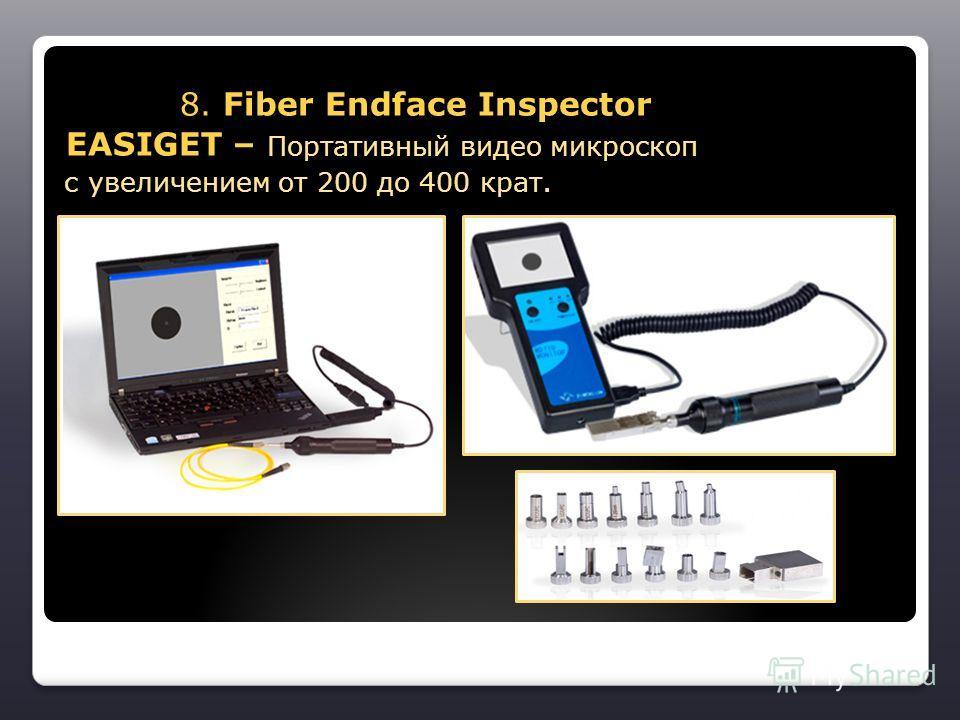 8. Fiber Endface Inspector EASIGET – Портативный видео микроскоп с увеличением от 200 до 400 крат. 8. Fiber Endface Inspector EASIGET – Портативный видео микроскоп с увеличением от 200 до 400 крат.