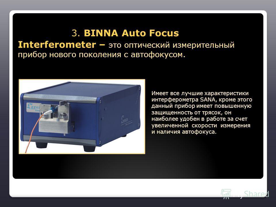 3. BINNA Auto Focus Interferometer – это оптический измерительный прибор нового поколения с автофокусом. 3. BINNA Auto Focus Interferometer – это оптический измерительный прибор нового поколения с автофокусом. Имеет все лучшие характеристики интерфер