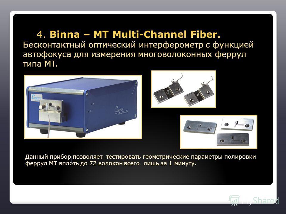 4. Binna – MT Multi-Channel Fiber. Бесконтактный оптический интерферометр с функцией автофокуса для измерения многоволоконных феррул типа MT. 4. Binna – MT Multi-Channel Fiber. Бесконтактный оптический интерферометр с функцией автофокуса для измерени