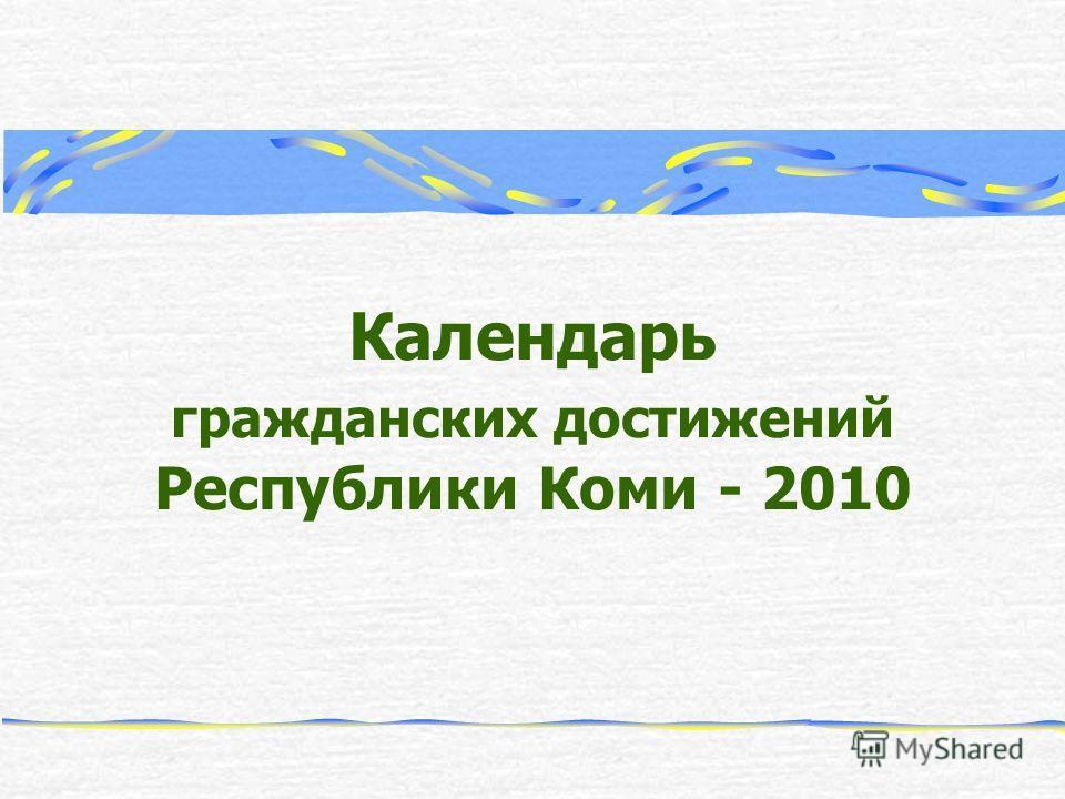 Календарь гражданских достижений Республики Коми - 2010