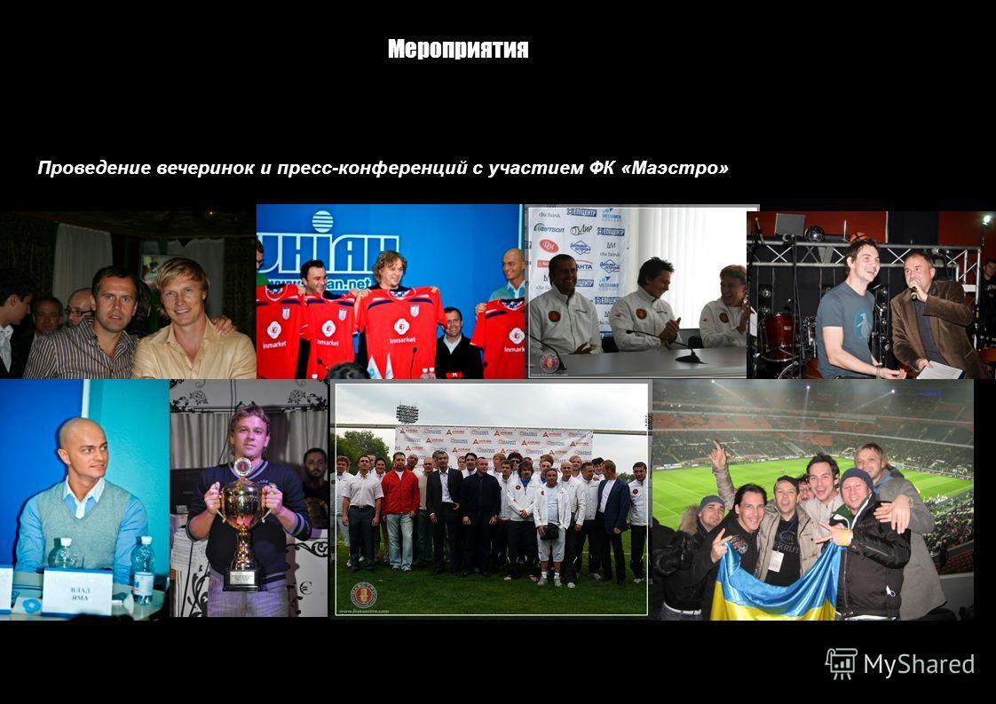 Проведение вечеринок и пресс-конференций с участием ФК «Маэстро» Мероприятия
