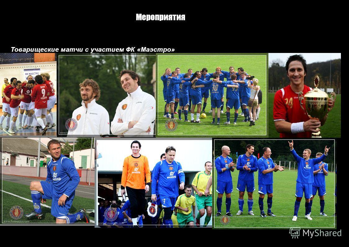 Товарищеские матчи с участием ФК «Маэстро» Мероприятия