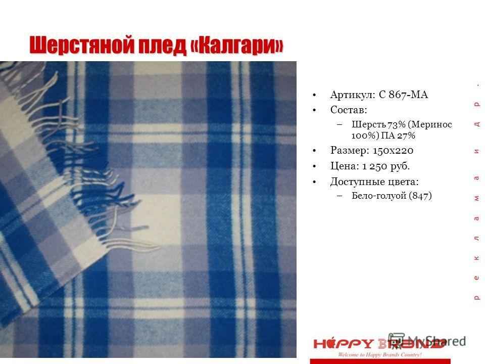 Шерстяной плед «Калгари» Артикул: С 867-МА Состав: –Шерсть 73% (Меринос 100%) ПА 27% Размер: 150х220 Цена: 1 250 руб. Доступные цвета: –Бело-голуой (847)