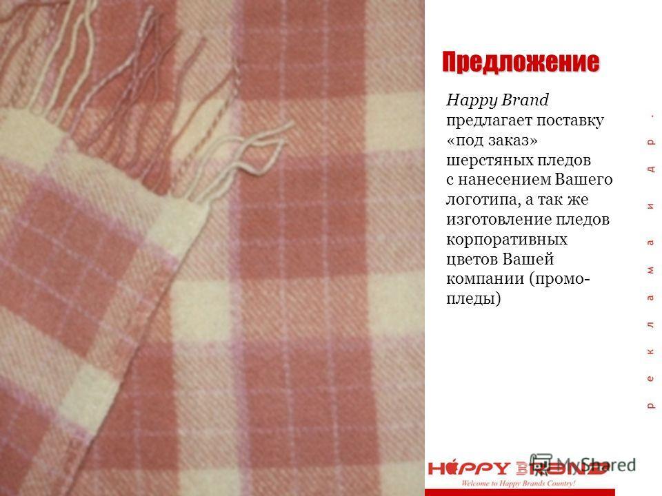 Предложение Happy Brand предлагает поставку «под заказ» шерстяных пледов с нанесением Вашего логотипа, а так же изготовление пледов корпоративных цветов Вашей компании (промо- пледы)
