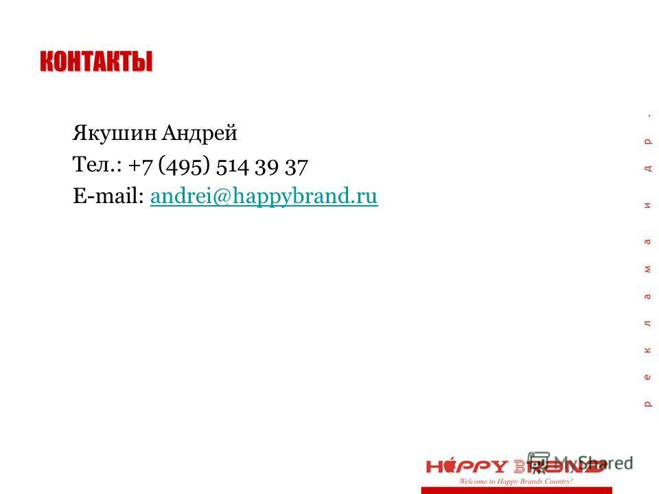 КОНТАКТЫ Якушин Андрей Тел.: +7 (495) 514 39 37 E-mail: andrei@happybrand.ruandrei@happybrand.ru