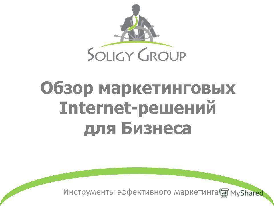 Обзор маркетинговых Internet-решений для Бизнеса Инструменты эффективного маркетинга