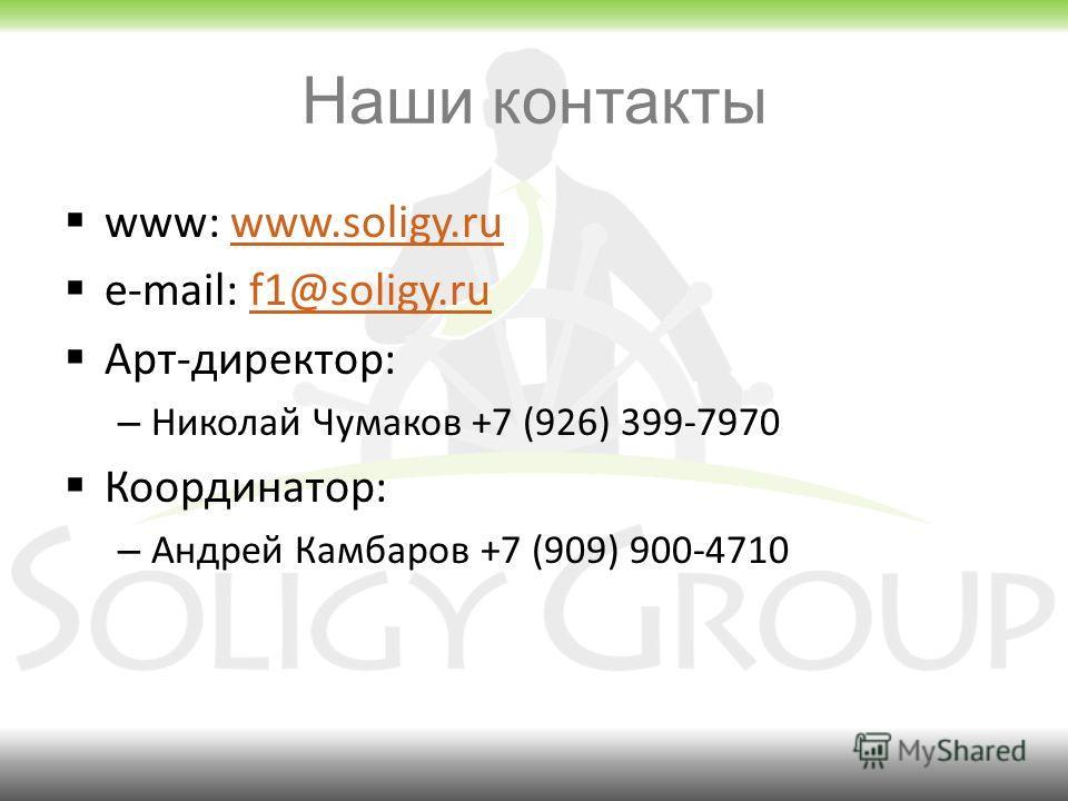 Наши контакты www: www.soligy.ruwww.soligy.ru e-mail: f1@soligy.ruf1@soligy.ru Арт-директор: – Николай Чумаков +7 (926) 399-7970 Координатор: – Андрей Камбаров +7 (909) 900-4710