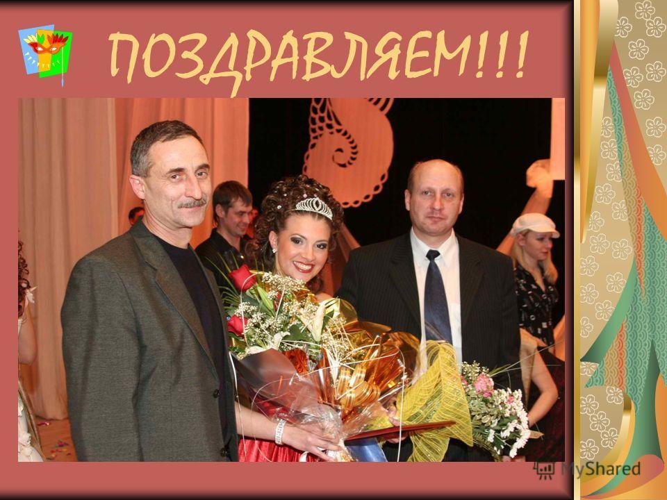 Ирина завоевала титул «Леди ГАЗ»