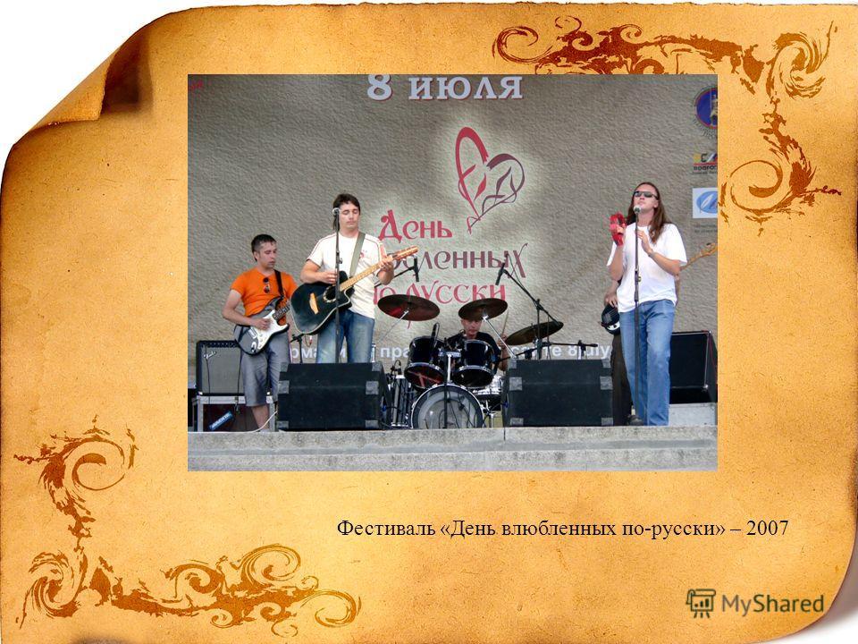 Фестиваль «День влюбленных по-русски» – 2007