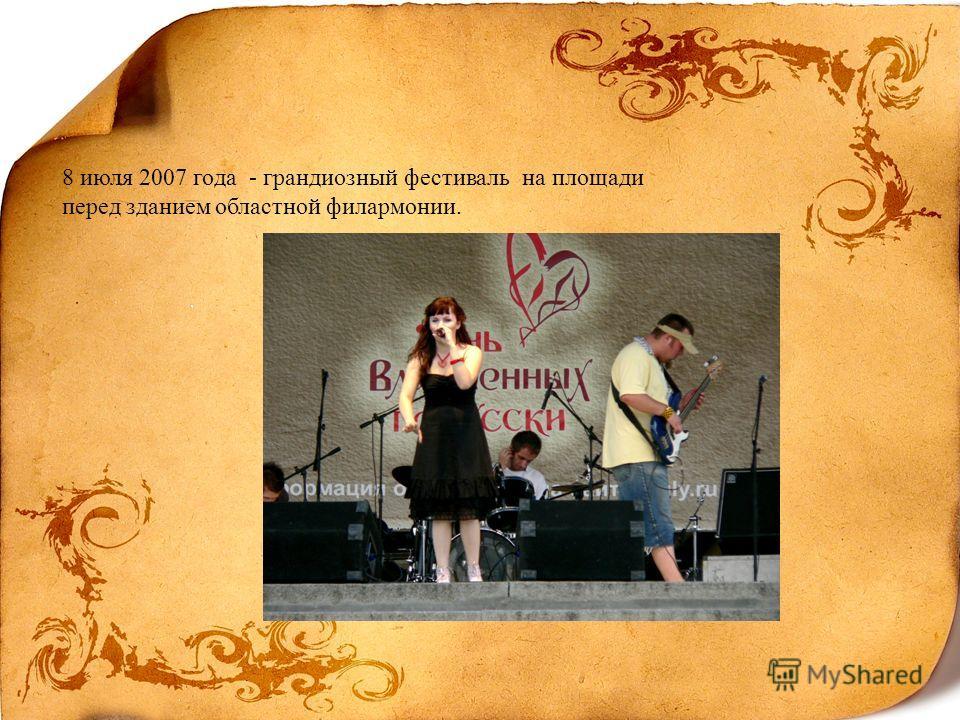 8 июля 2007 года - грандиозный фестиваль на площади перед зданием областной филармонии.