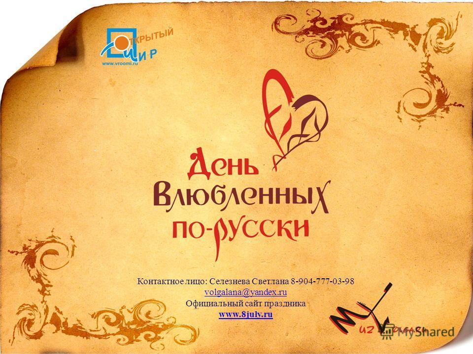 Контактное лицо: Селезнева Светлана 8-904-777-03-98 volgalana@yandex.ru Официальный сайт праздника www.8july.ru