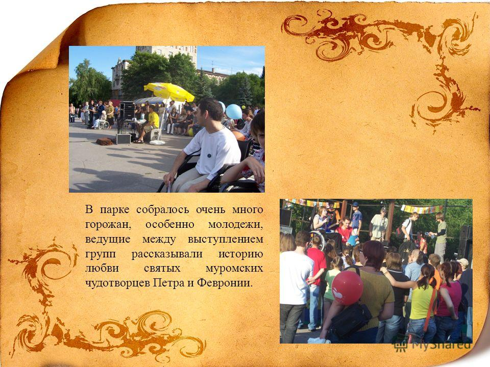 В парке собралось очень много горожан, особенно молодежи, ведущие между выступлением групп рассказывали историю любви святых муромских чудотворцев Петра и Февронии.