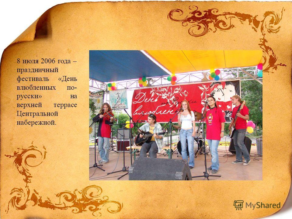 8 июля 2006 года – праздничный фестиваль «День влюбленных по- русски» на верхней террасе Центральной набережной.