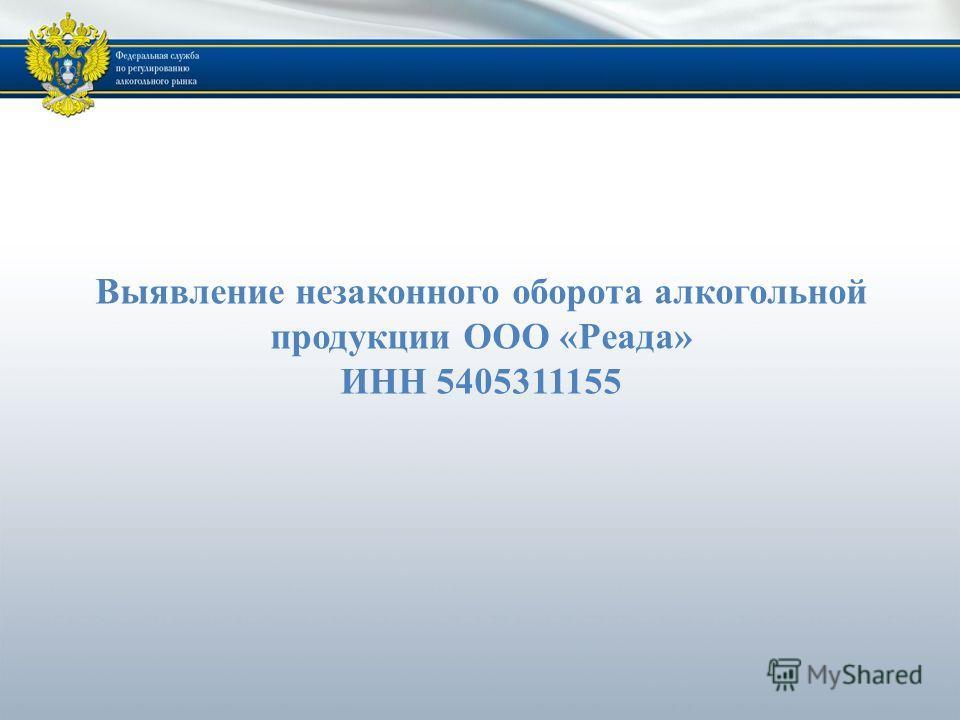 Выявление незаконного оборота алкогольной продукции ООО «Реада» ИНН 5405311155