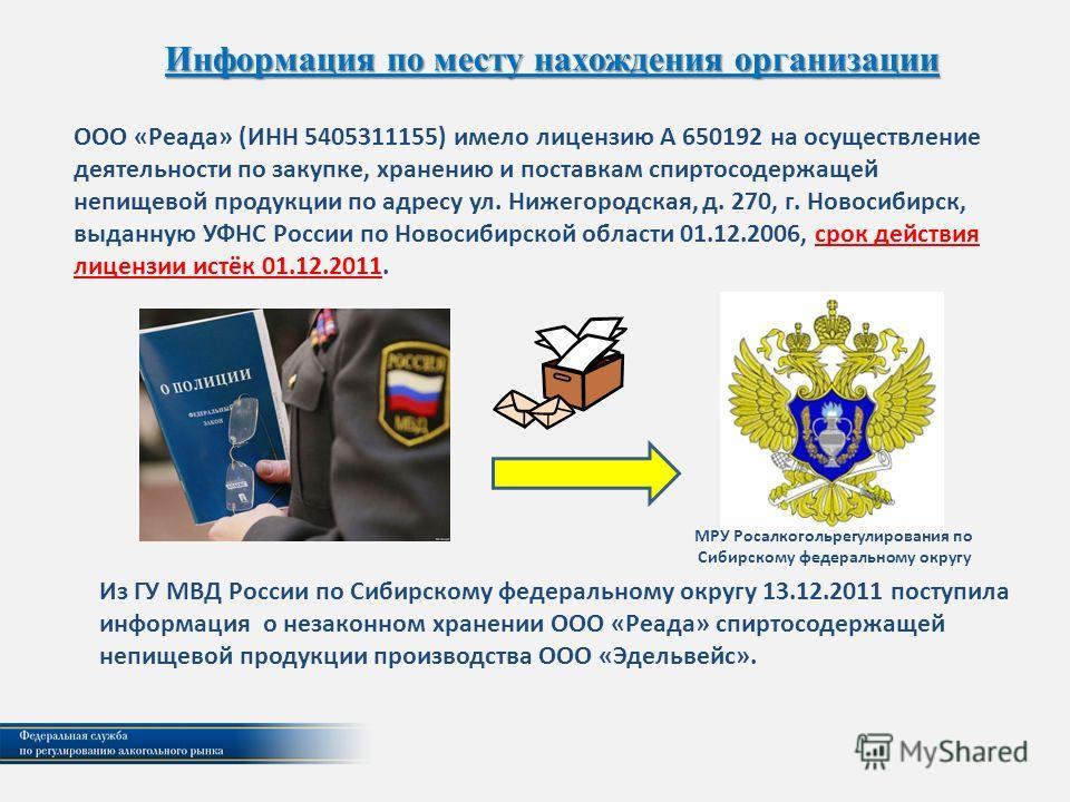 ООО «Реада» (ИНН 5405311155) имело лицензию А 650192 на осуществление деятельности по закупке, хранению и поставкам спиртосодержащей непищевой продукции по адресу ул. Нижегородская, д. 270, г. Новосибирск, выданную УФНС России по Новосибирской област