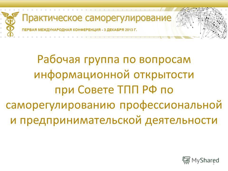 Рабочая группа по вопросам информационной открытости при Совете ТПП РФ по саморегулированию профессиональной и предпринимательской деятельности 1