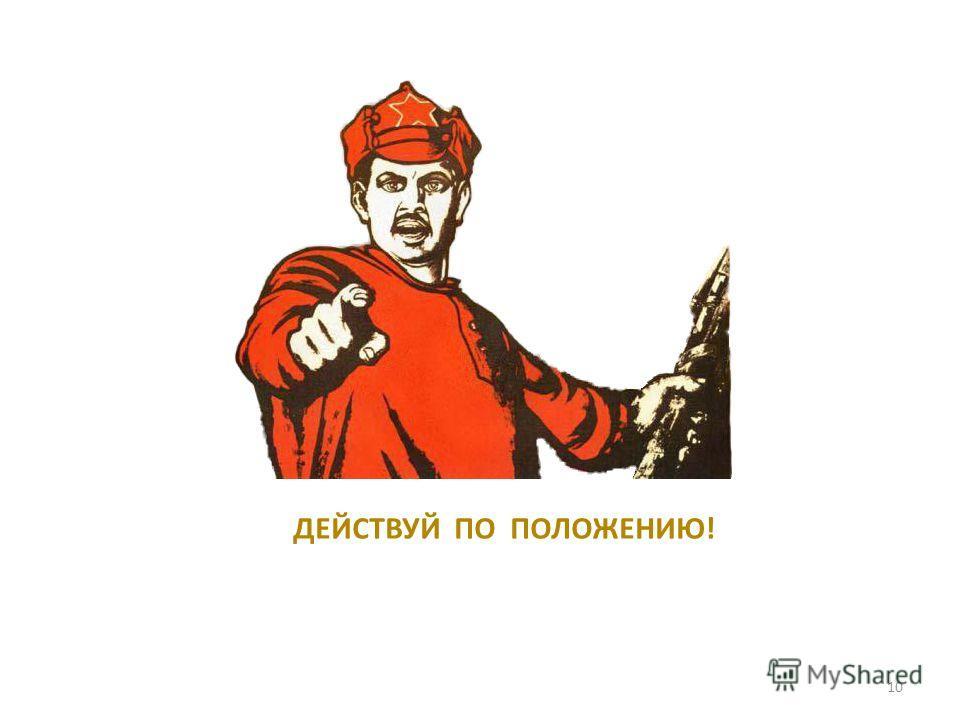 ДЕЙСТВУЙ ПО ПОЛОЖЕНИЮ! 10