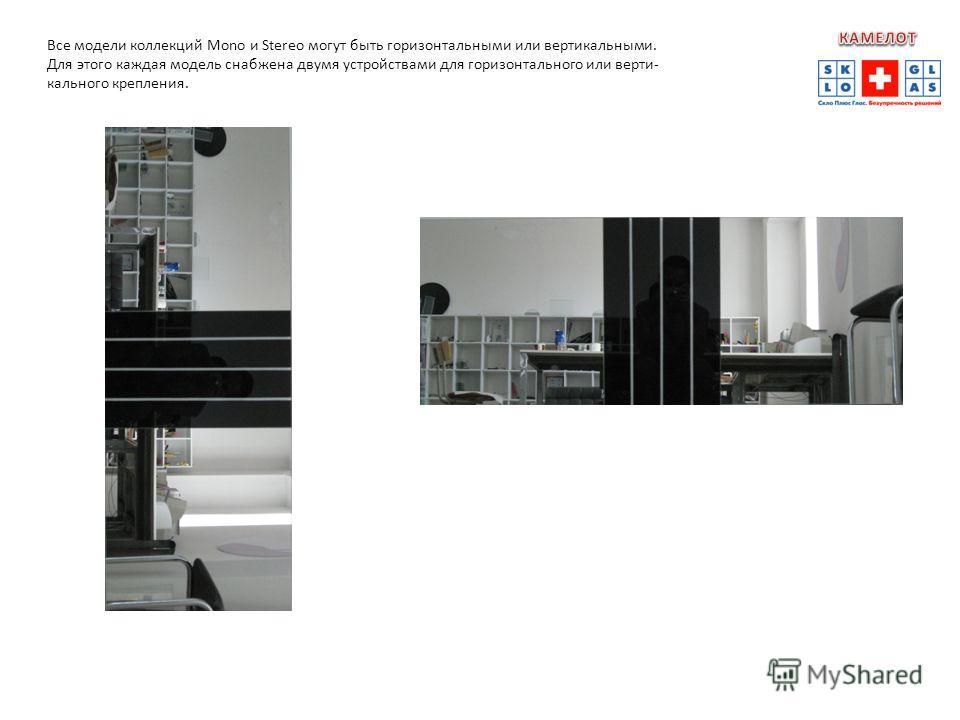 Все модели коллекций Mono и Stereo могут быть горизонтальными или вертикальными. Для этого каждая модель снабжена двумя устройствами для горизонтального или верти- кального крепления.