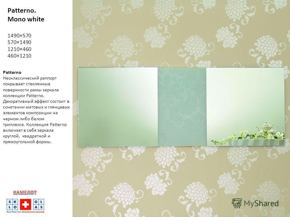 Patterno. Mono white 1490×570 570×1490 1210×460 460×1210 Patterno Неоклассический раппорт покрывает стеклянные поверхности рамы зеркала коллекции Patterno. Декоративный эффект состоит в сочетании матовых и глянцевых элементов композиции на черном либ