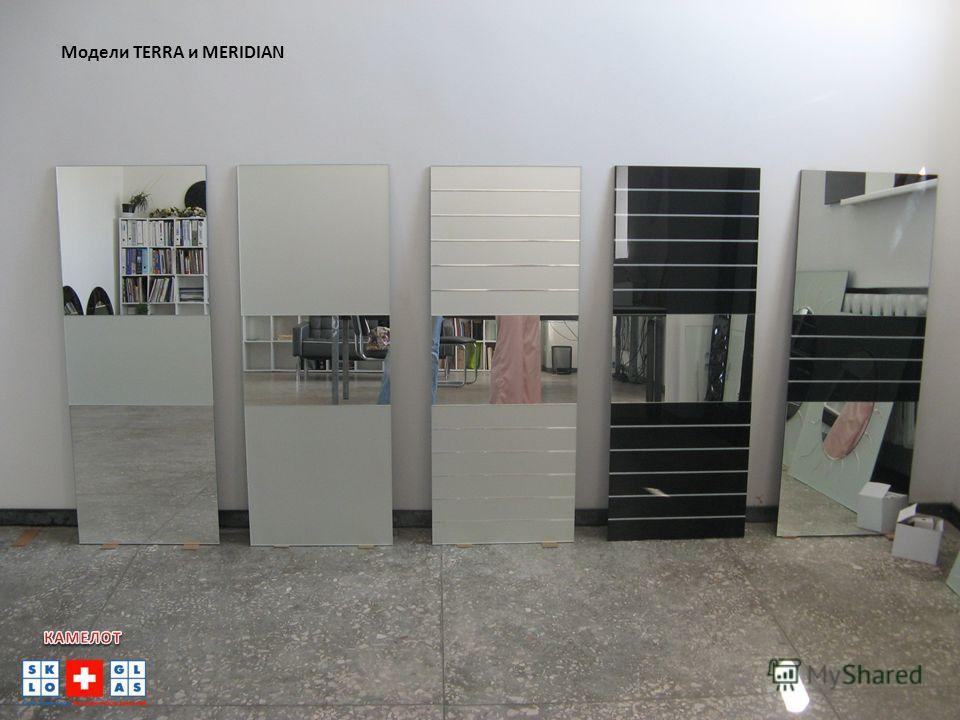 Модели TERRA и MERIDIAN