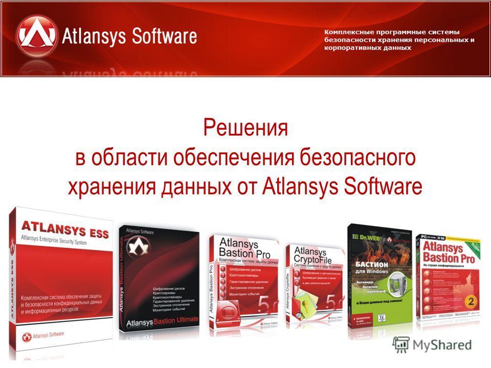 Решения в области обеспечения безопасного хранения данных от Atlansys Software