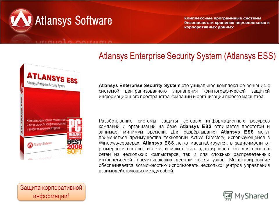 Основное назначение системы Atlansys Enterprise Security System это уникальное комплексное решение с системой централизованного управления криптографической защитой информационного пространства компаний и организаций любого масштаба. Atlansys Enterpr