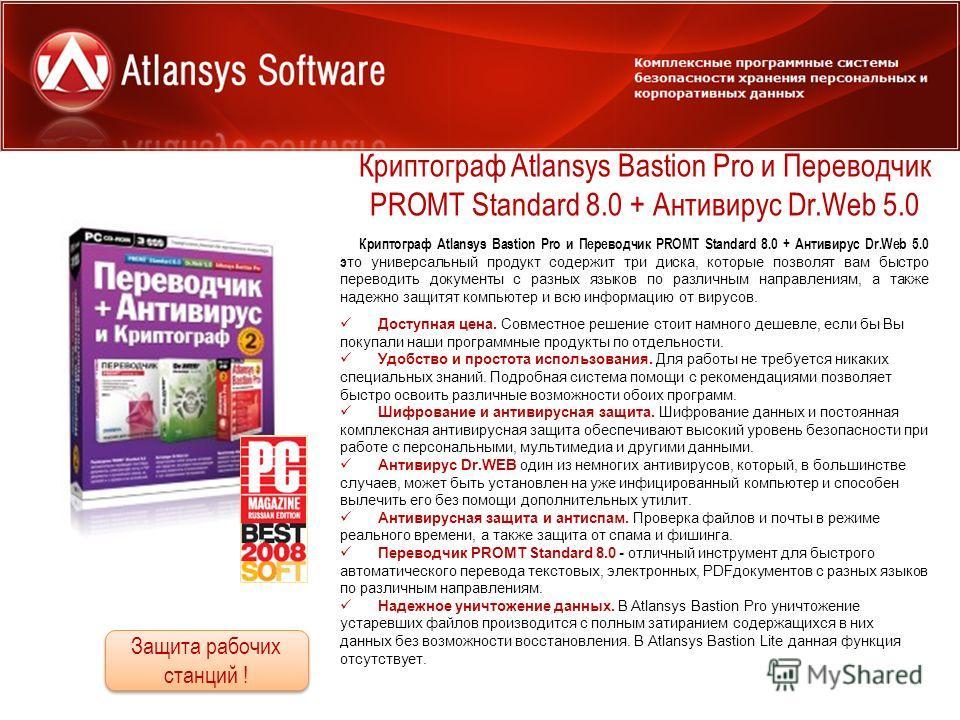 Криптограф Atlansys Bastion Pro и Переводчик PROMT Standard 8.0 + Антивирус Dr.Web 5.0 Для предприятий и организаций Криптограф Atlansys Bastion Pro и Переводчик PROMT Standard 8.0 + Антивирус Dr.Web 5.0 э то универсальный продукт содержит три диска,