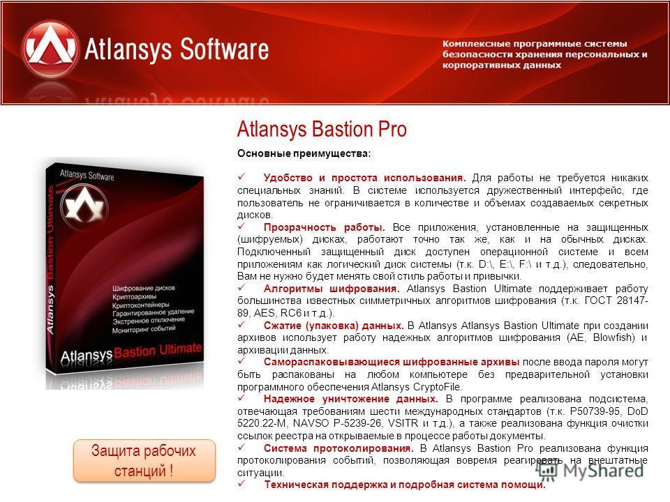 Atlansys Bastion Pro Для использования дома и в офисе Основные преимущества: Удобство и простота использования. Для работы не требуется никаких специальных знаний. В системе используется дружественный интерфейс, где пользователь не ограничивается в к