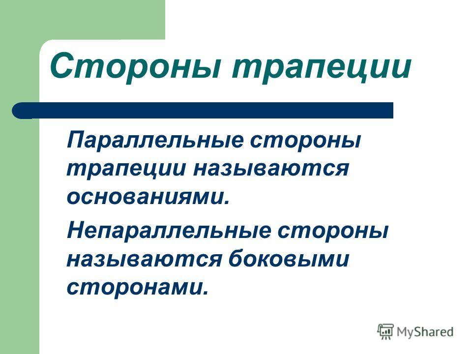 Стороны трапеции Параллельные стороны трапеции называются основаниями. Непараллельные стороны называются боковыми сторонами.