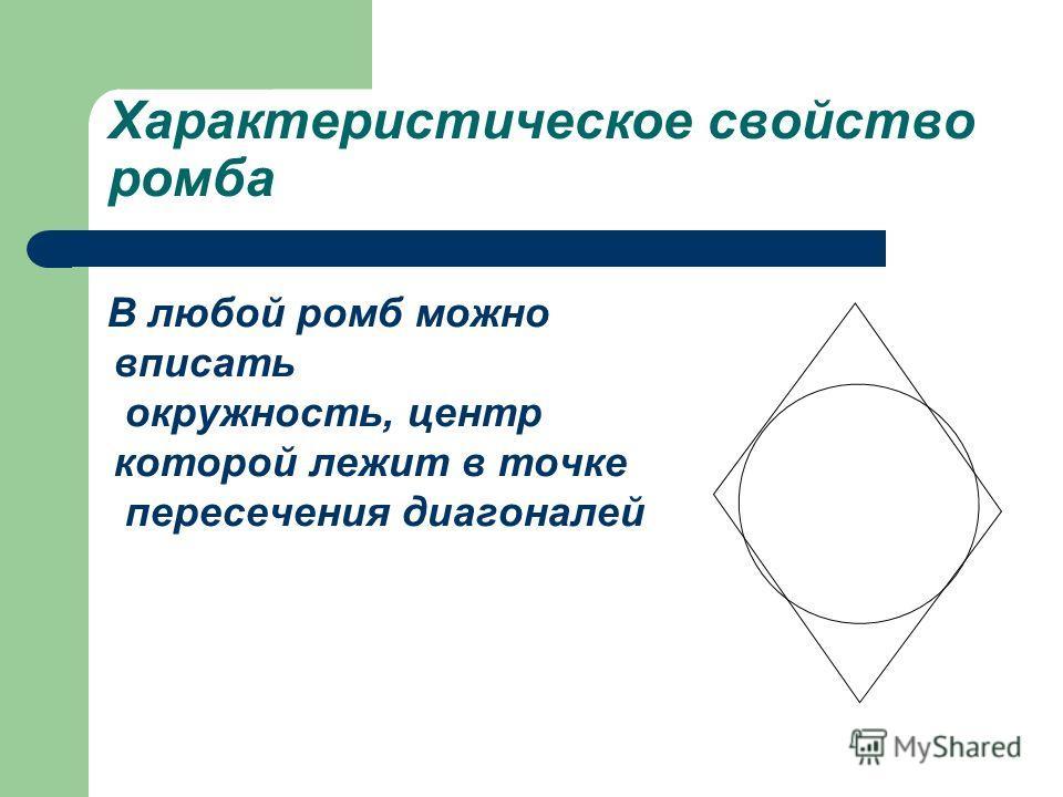 Характеристическое свойство ромба В любой ромб можно вписать окружность, центр которой лежит в точке пересечения диагоналей