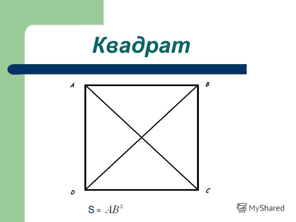 Квадрат S =